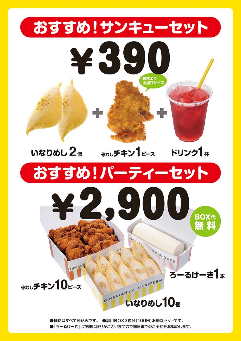 menu2017_pic01