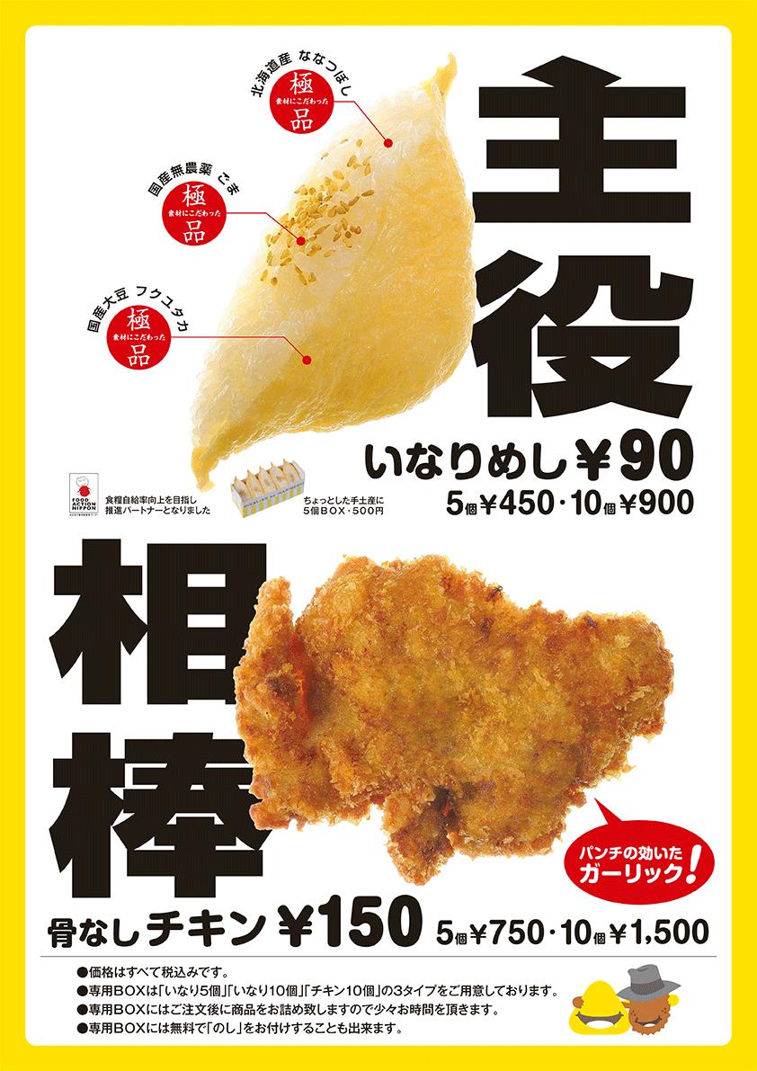 menu2017_pic02