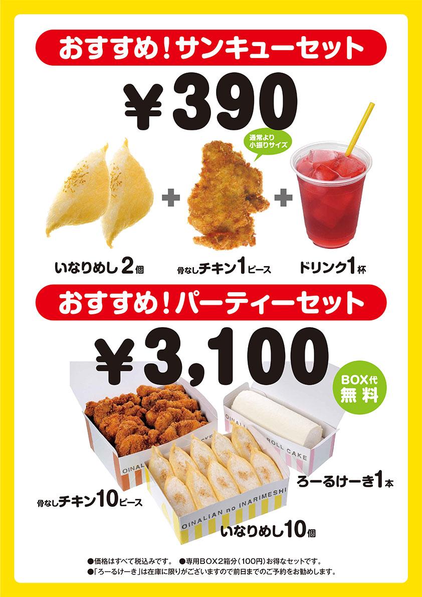 menu2019_pic01